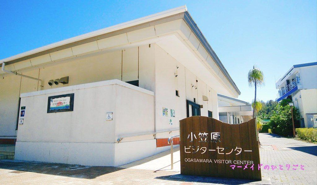 小笠原 ビジターセンター