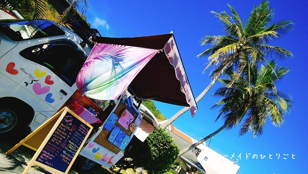 Mermaid Cafe (マーメイドカフェ)
