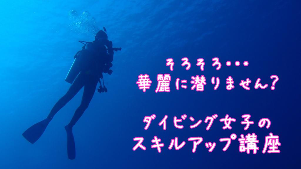ダイビング スキルアップ 中世浮力