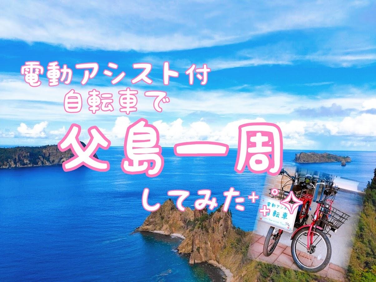 電動アシスト付自転車 小笠原あc