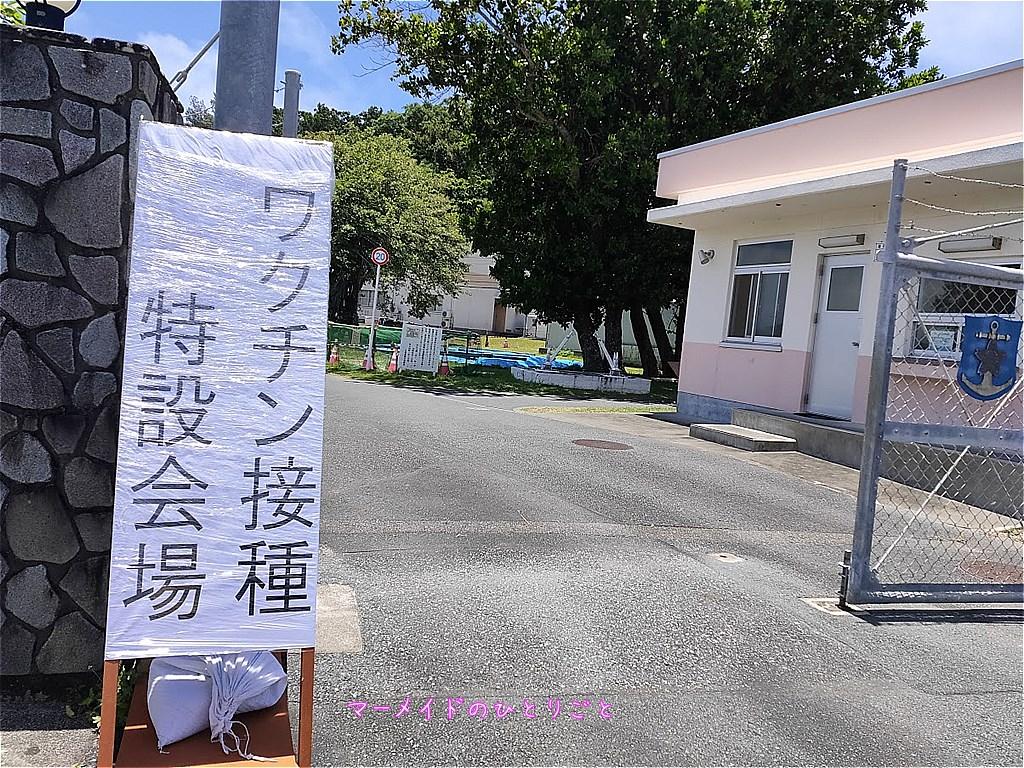 小笠原 コロナワクチン 自衛隊