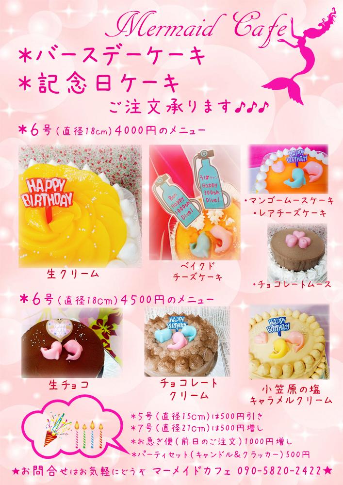 バースデーケーキ 小笠原 マーメイドカフェ