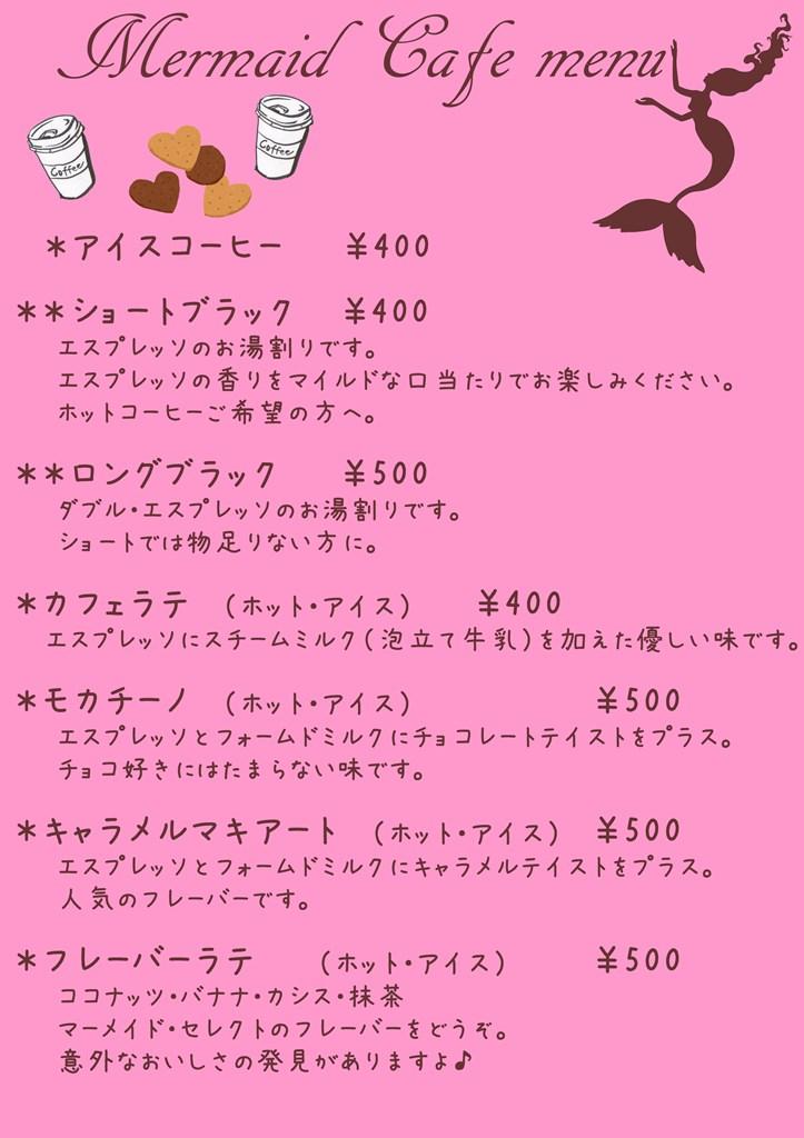 コーヒー 小笠原 マーメイドカフェ